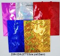 Пакет подар 22 17 Голограмма микс уп12 12-01