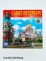 Календарь 2021г СПб Исаакий КР10-21001