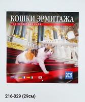 Календарь 2021г Кошки Эрмитажа КР10-21083
