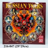 Календарь 2021г Русские Цари KP10-21011