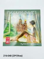 Календарь 2021г Русский Балет KP10-21097