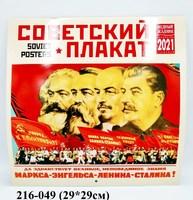 Календарь 2021г Советский плакат KP10-21066