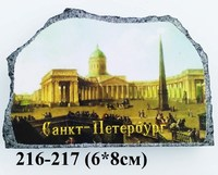 Камень бол Казанский ретро