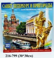 Календарь 2021г Спас Самсон КР10-2121805