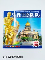 Календарь 2021г-2022г СПб Самсон Исаакий 21050