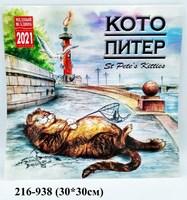 Календарь 2021 Кото-Питер спираль КР21-21037
