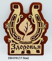 Табличка для бани Здоровья Подкова 22 2496