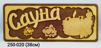 Табличка для Бани Сауна 8 2503