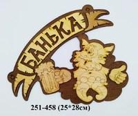 Табличка Для Бани Банька 7