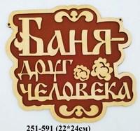 Табличка Для Бани Друг человека 19