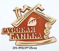 Табличка Для Бани Русская Банька 5