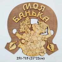 Табличка Для Бани Русская банька 20