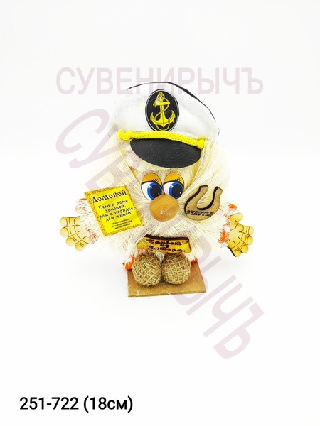 Оберег Домовой Капитан ПРИВЕТ ИЗ ПИТЕРА