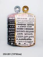 Доска сувенирная с ручкой Правила дома