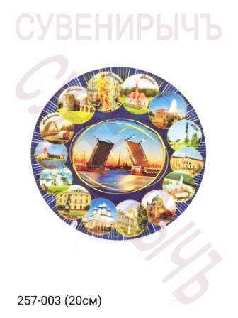 Тарелка 20см Мост Пригороды 4418-37