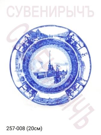 Тарелка 20см Петропавловка 36-1121