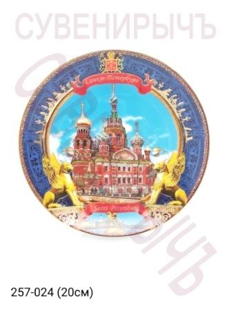 Тарелка 20см ф-р Спас Грифоны 46-8421