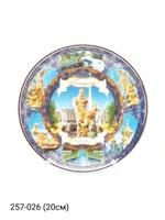 Тарелка 20см ф-р Петергоф Самсон 46-8420