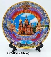 Тарелка 20см Спас Грифон 36-2014