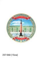 Тарелка 15см ф-р Дорцовая пл. 46-8394