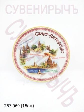 Тарелка 15см ф-р СПб Коллаж красн.кант 46-8405