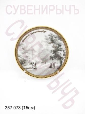 Тарелка 15см ф-р Летний сад ч б 46-8415
