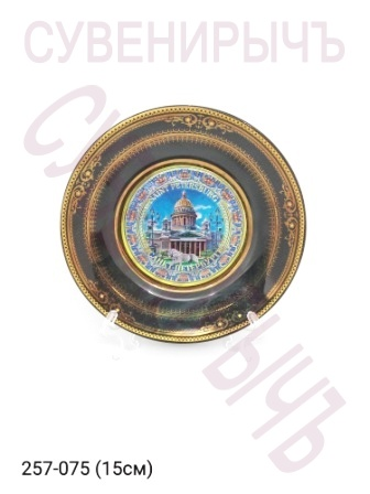 Тарелка 15см ф-р черн Исаакий 46-9082 1715
