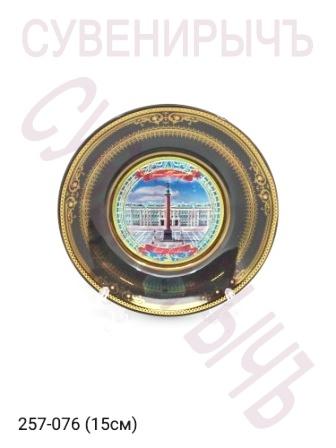 Тарелка 15см ф-р черн Эрмитаж 46-9083 1716