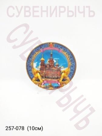 Тарелка 10см ф-р Спас Грифоны 46-8385