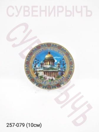 Тарелка 10см ф-р Исаакий Лев 46-8381