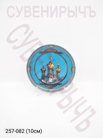 Тарелка 10см ф-р Ц.Село Купола голуб 46-1215