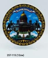 Тарелка 12см Исаакий 14083