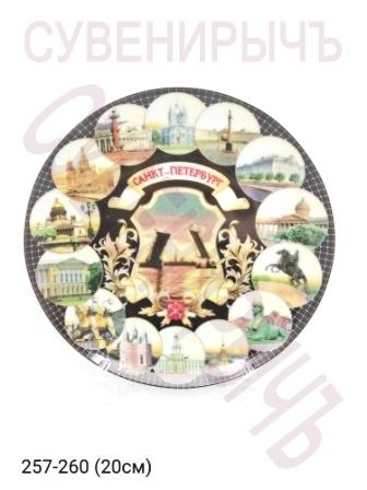 Тарелка 20см ф-ф Мост Коллаж P01-105-8