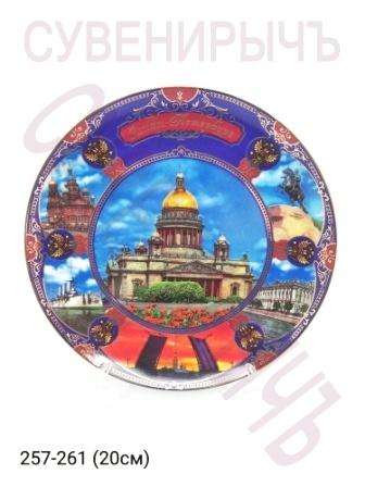 Тарелка 20см Исаакий Коллаж 12-480
