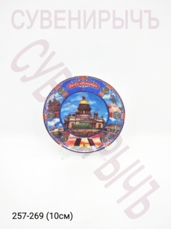 Тарелка 10см Исаакий Коллаж 12-433