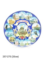 Тарелка 20см ф-ф Исаакий Колл P01-106-8
