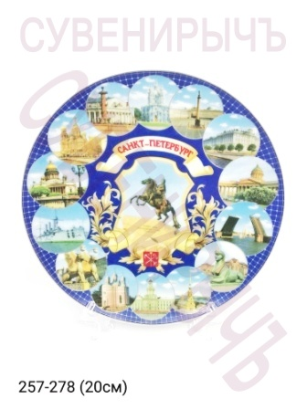 Тарелка 20см ф-ф М.Всадник Колл P01-108-7