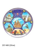 Тарелка 20см ф-ф Спас М Приг 12-461