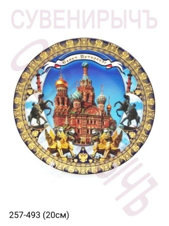 Тарелка 20см ф-ф Спас 09293 11489