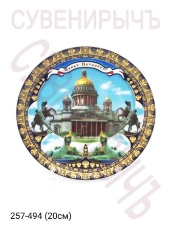 Тарелка 20см ф-ф Исаакий 09295 11491