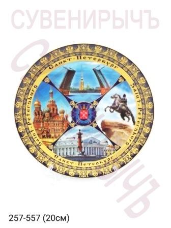 Тарелка 20см ф-ф Сп Мо Вс В.Остр 14062