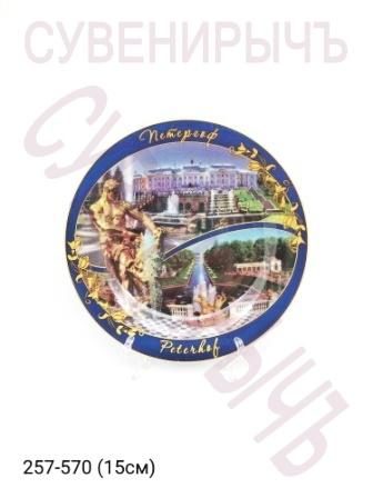 Тарелка 15см приг Петергоф 10313А