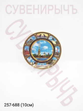 Тарелка Петропавловка колл8 10см фарф 10-K8-05