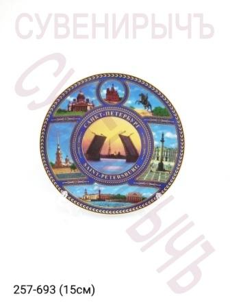 Тарелка Мост коллаж6 15см фарф 15-K6-04