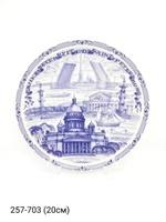 Тарелка Исаакий син рис 20см фарф 20-7-02 20-9-02
