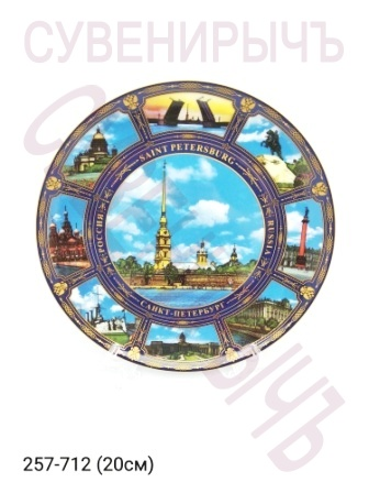 Тарелка Петропавловка колл8 20см фарф 20-K8-05
