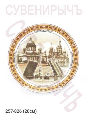 Тарелка ф-ф сепия Сп Ис Мост 36-2027
