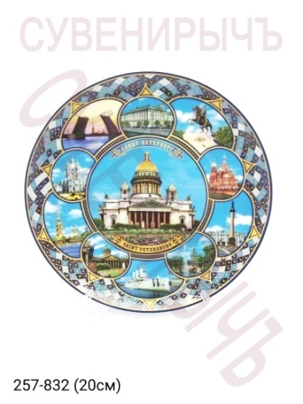 Тарелка Исаакий коллаж 20см 20-KN1-02