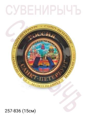 Тарелка 15см ф-ф чер Спас Мост Исаакий с6-1 12-496