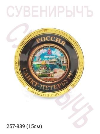 Тарелка 15см ф-ф чер Ис Эрм Вс Ав 12-499